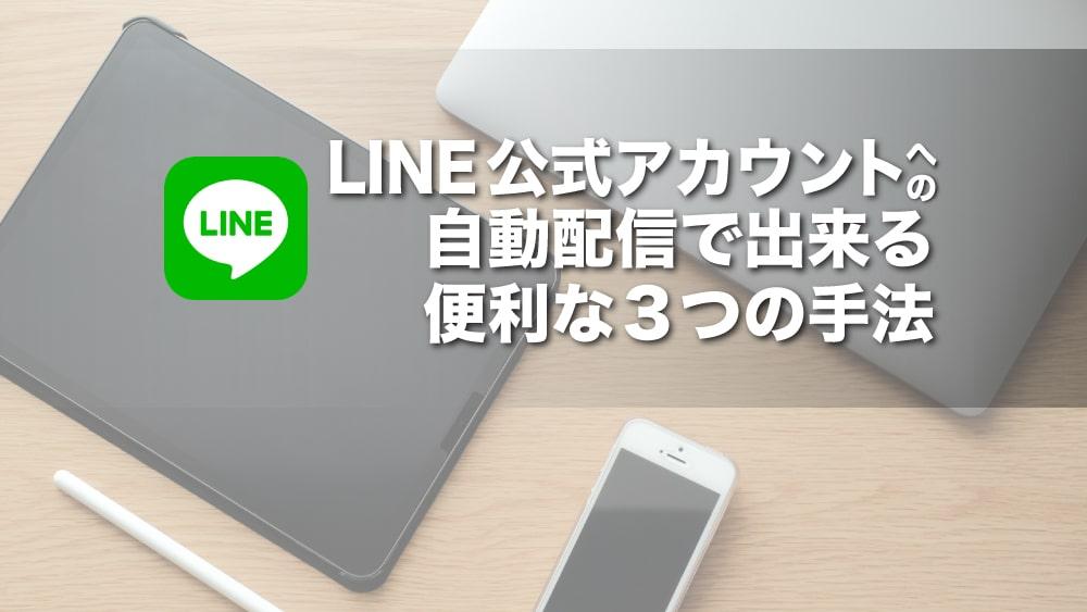 LINE公式アカウントへの自動配信で出来る便利な3つの手法