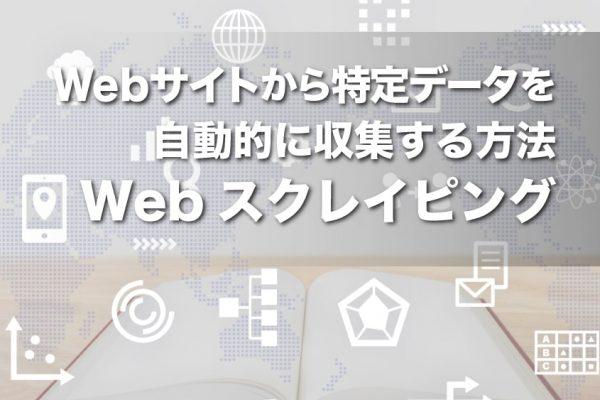 Webサイトから特定データを自動的に収集する方法【Webスクレイピング】